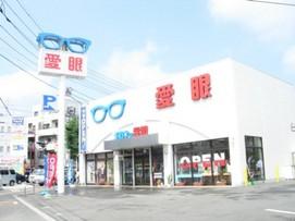 メガネの愛眼中山店 神奈川県 横...